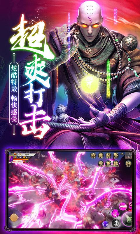 神魔江湖地藏安卓版游戏下载-神魔江湖地藏最新版游戏下载