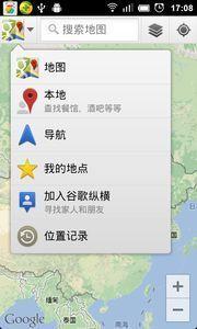 谷歌卫星地图app