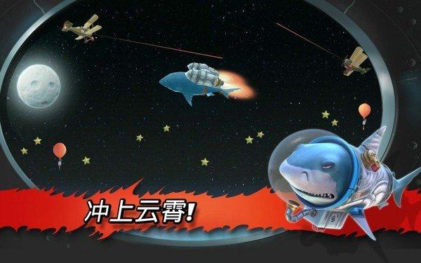饥饿鲨进化无限金币无限钻石版游戏下载-饥饿鲨进化无限金币破解版游戏下载