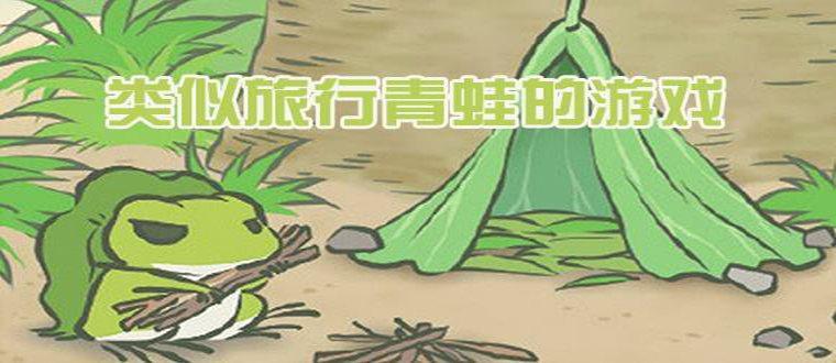 类似旅行青蛙的养成游戏合集