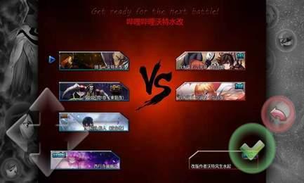 死神vs火影6000人物改版苹果游戏下载-死神vs火影6000人物(全人物)游戏下载