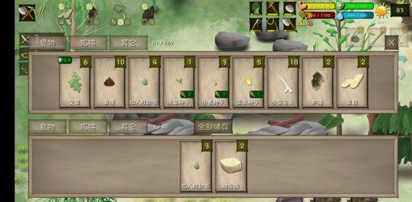 挨饿荒野公测版2.0.4最新版本下载-挨饿荒野公测版手游安卓下载