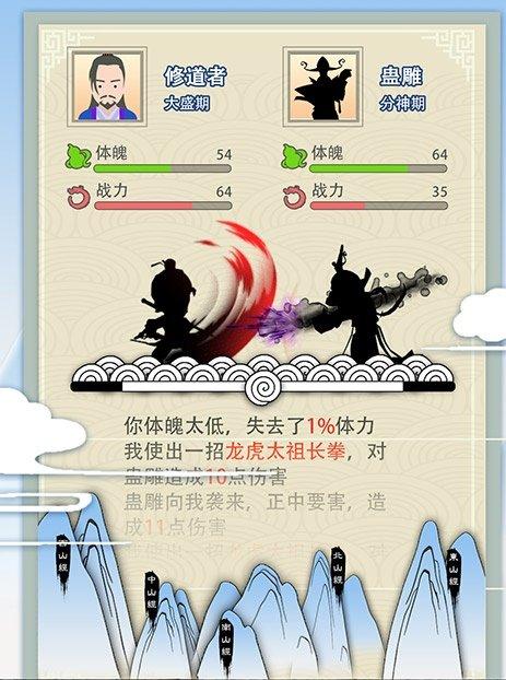 修仙式人生试玩版游戏最新下载-修仙式人生试玩版游戏下载安卓版