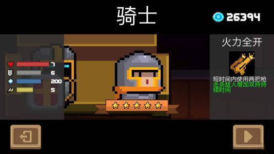元气骑士2.8.0最新版本下载-元气骑士2.8.0手机版安卓下载
