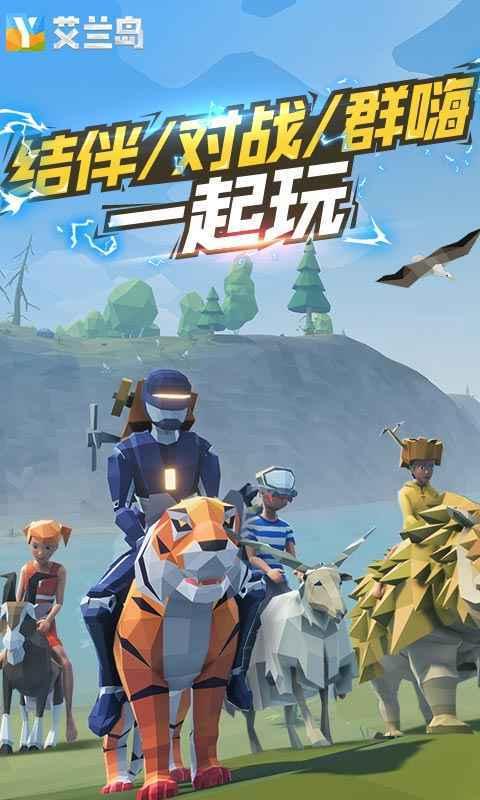 艾兰岛手游中文版下载-艾兰岛手机版免费下载