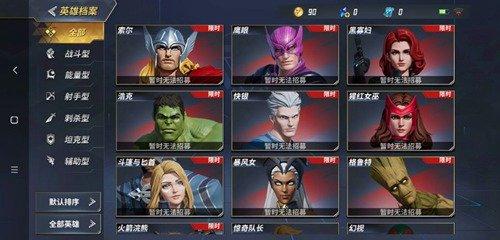漫威超级战争手游2020下载-漫威超级战争手机版下载安装