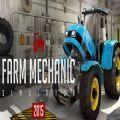 农场机修师模拟器