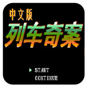 FC列车奇案中文版
