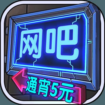 网吧模拟器手机版中文版