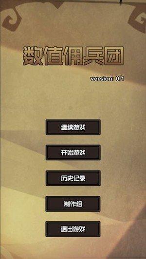 数值佣兵团破解版无限金币下载-数值佣兵团内购破解版下载