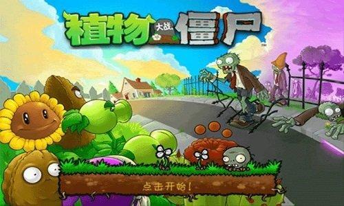 植物大戰僵尸中文無盡版