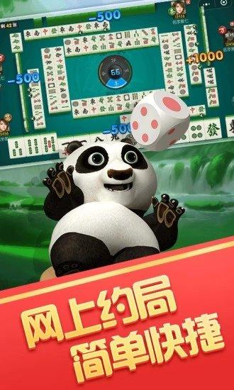 熊猫麻将官方手机版介绍