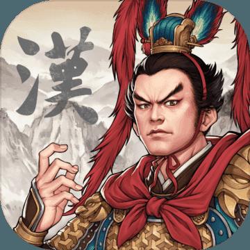汉末霸业中文破解版 v0.94