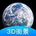 世界街景3D地图高清