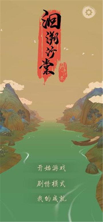洄溯沙棠手游安卓版下载-洄溯沙棠游戏官方版下载