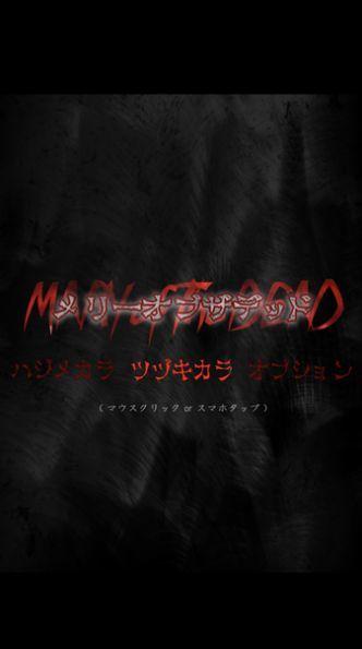 死亡玛丽游戏中文版下载-死亡玛丽游戏下载
