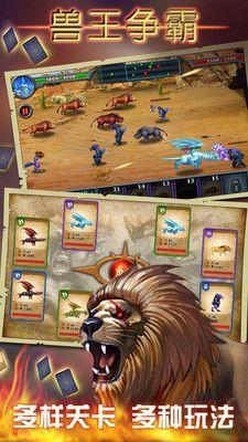 兽王争霸破解版无限金币钻石游戏下载-兽王争霸破解版2020最新版游戏下载