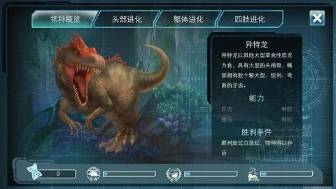 侏罗纪世界进化手机版