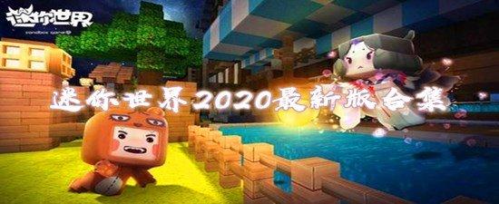 迷你世界2020最新版合集