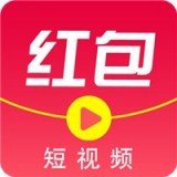 红包短视频赚钱app