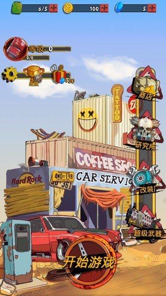 狂野飞车废土世界游戏最新版下载-狂野飞车废土世界手游安卓版下载