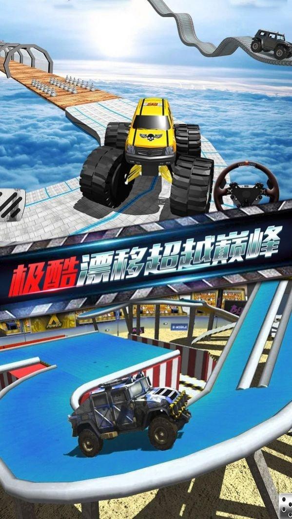 屋顶极限漂移飞车安卓版游戏下载-屋顶极限漂移飞车最新版游戏下载