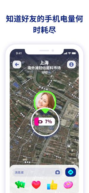 zenly安卓版软件下载-zenly安卓app下载