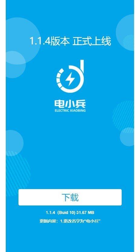 电小兵app下载-电小兵app下载安装