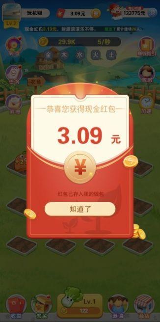 农场乐园领红包版下载-农场乐园领红包版游戏下载