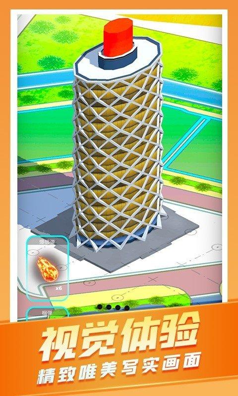 城市爆炸模拟器