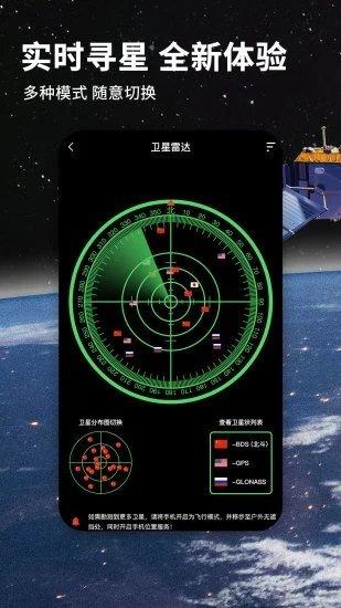 2020北斗超清卫星地图下载-2020北斗超清卫星地图软件下载