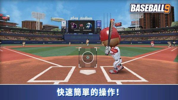 职业棒球9破解版下载-职业棒球9破解版无限钻石下载