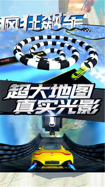 飞车狂飙世界游戏下载-飞车狂飙世界手机版下载