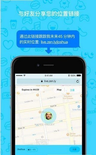 ssss定位器app下载