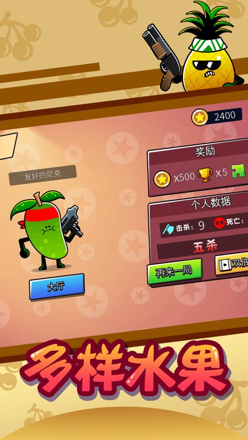 水果人大战