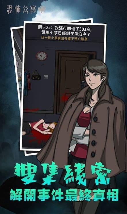 恐怖公寓都市神秘怪谈中文版下载-恐怖公寓都市神秘怪谈安卓汉化版下载