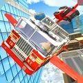 飞行消防车