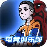 电竞俱乐部中文版