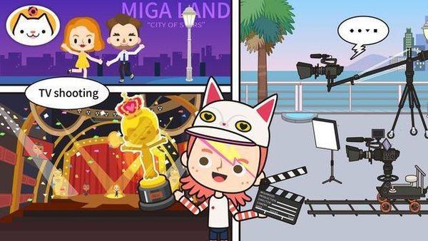 米加小镇明星全部解锁下载-米加小镇明星全部解锁游戏下载