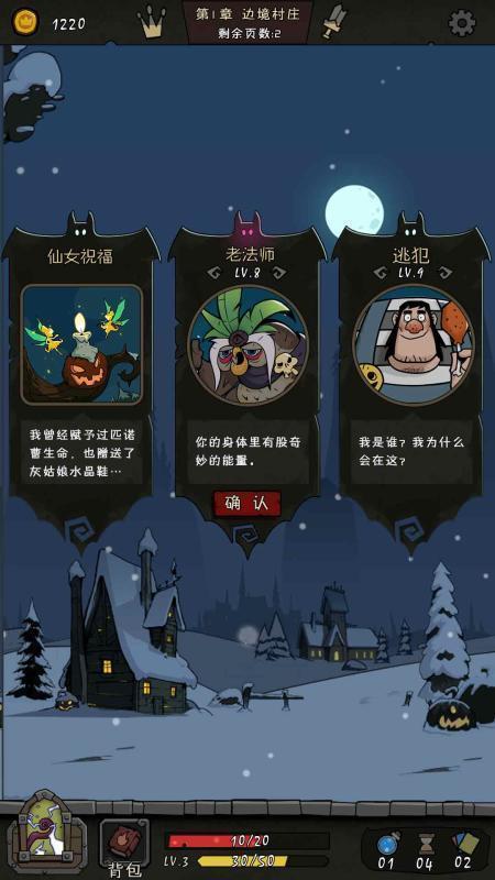 月圆之夜2.1.0破解版下载-月圆之夜2.1.0破解版游戏下载