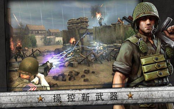 火线指令诺曼底登陆破解版下载-火线指令诺曼底登陆破解版游戏下载