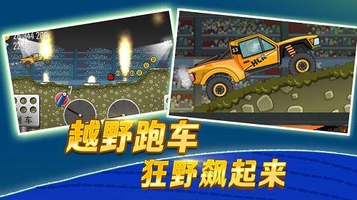 登山赛车2无限金币免费下载-登山赛车2无限金币免费最新下载