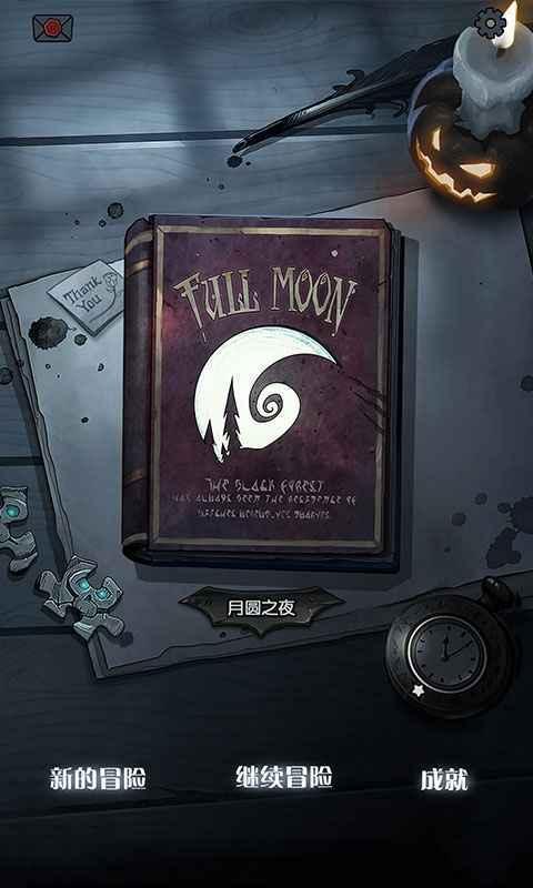 月圆之夜全职业破解版最新下载-月圆之夜全职业破解版1.6.2下载
