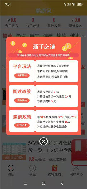 鹦鹉网app下载-鹦鹉网软件下载