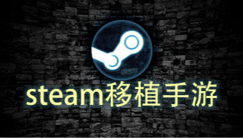 steam移植游戏推荐