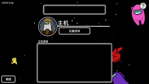 amongus2020下载-amongus2020游戏下载