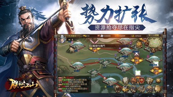 軍團遠征東漢末年下載-軍團遠征東漢末年官方版下載