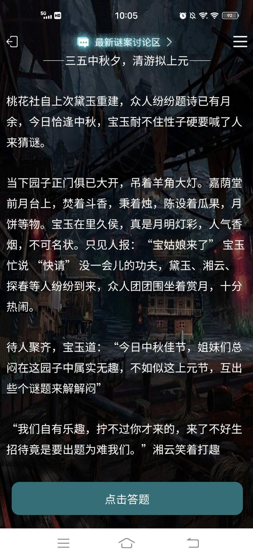 犯罪大师诗社戏语