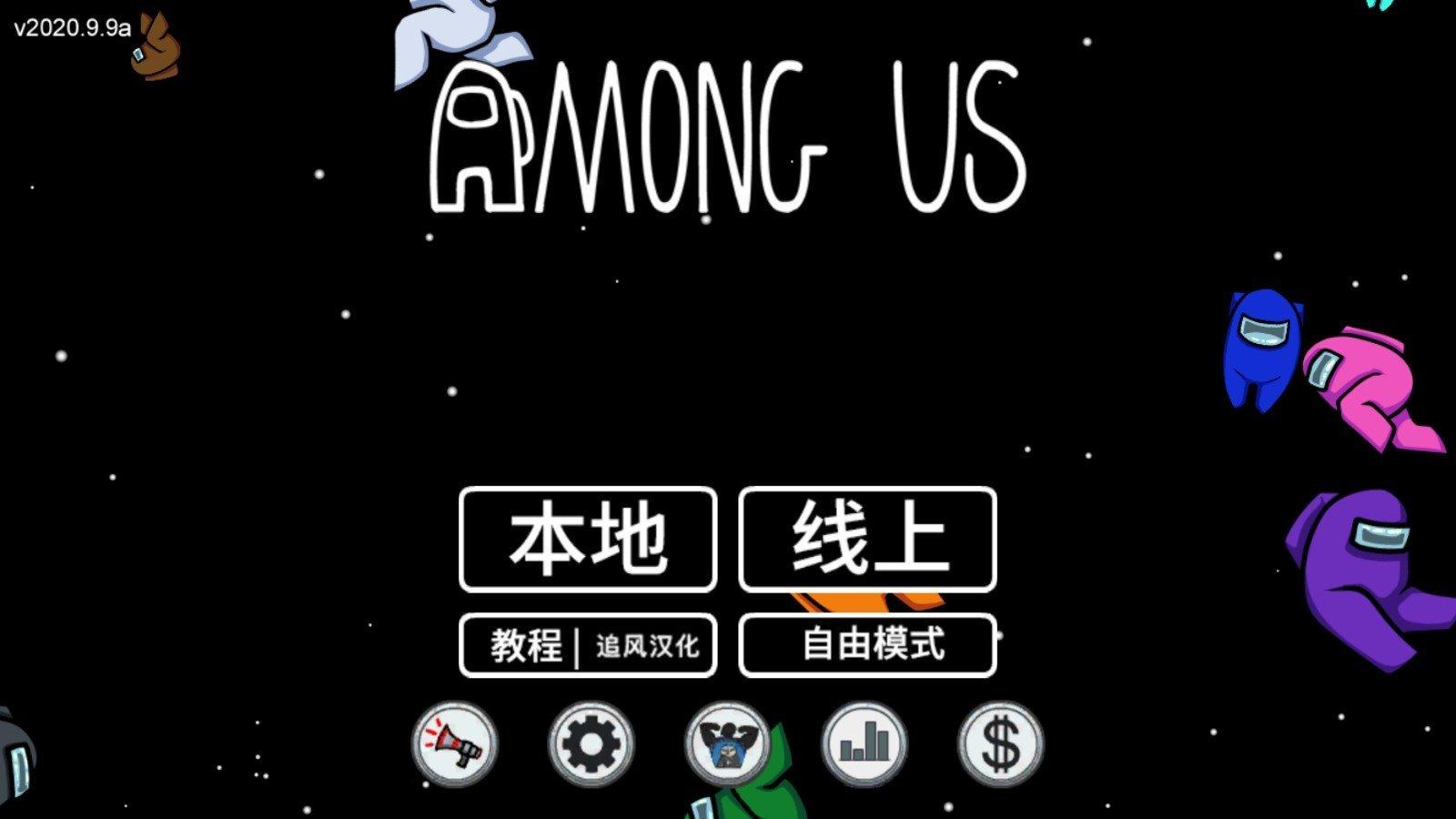 在我们之间破解版中文