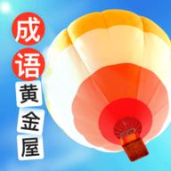 成语黄金屋红包版app